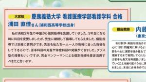 「駿河台個別教育 浦田直佳」の画像検索結果
